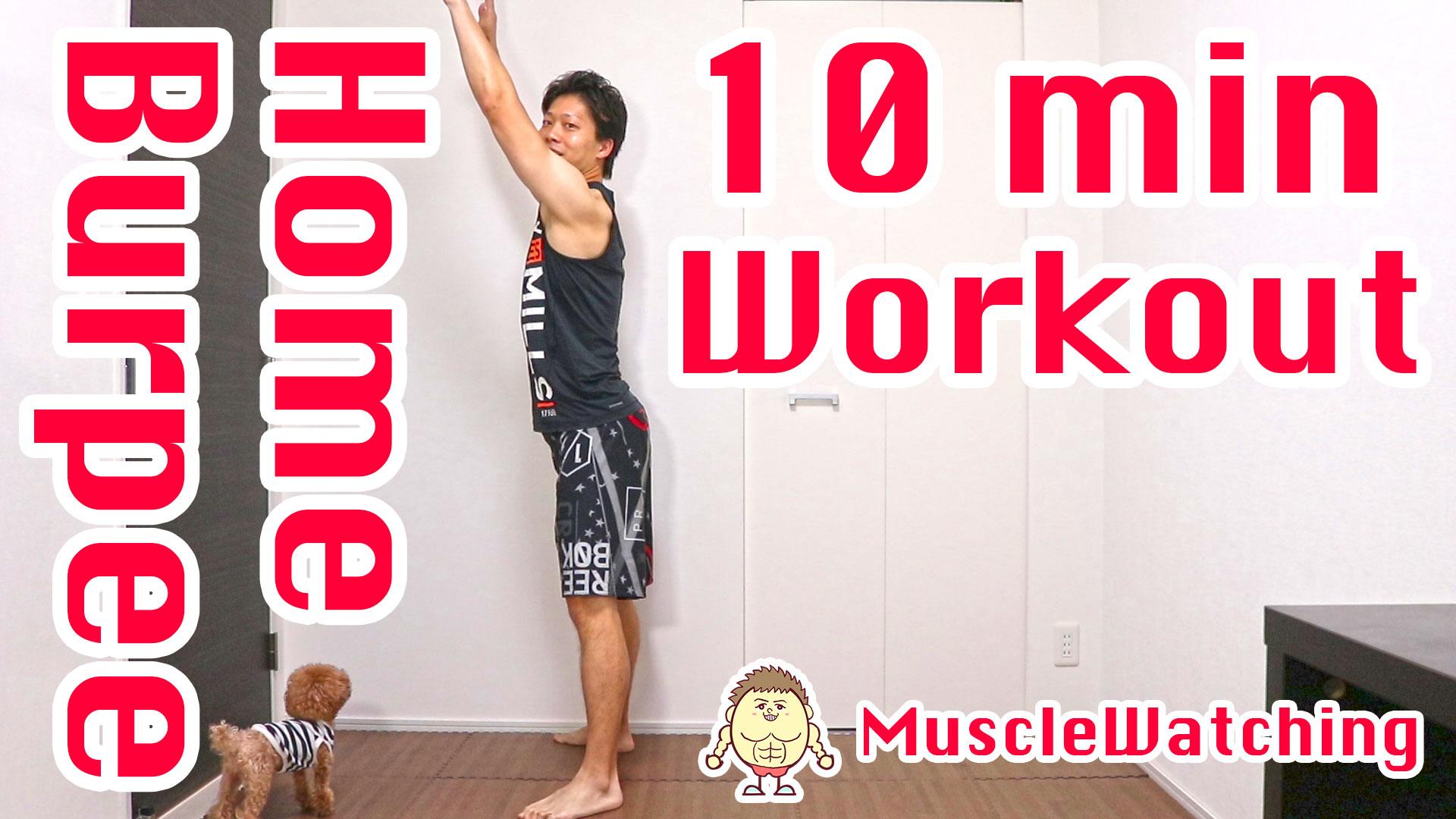 【10/26】10分間バーピー有酸素運動で脂肪を落とす!自宅で静かに出来る新しいやり方です!筋トレしたら動画にコメントしよう!
