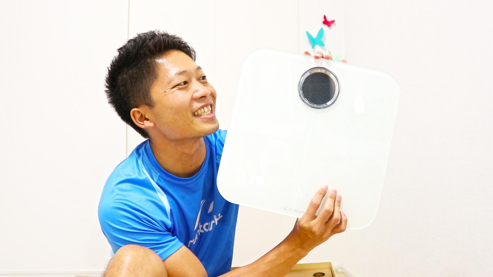 痩せる体重計!YUNMAIでダイエットしませんか?