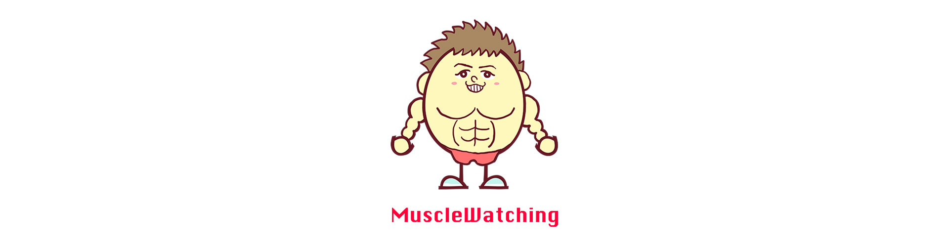Muscle Watching 出演応募フォーム(プロフェッショナル連載応募フォーム追加)