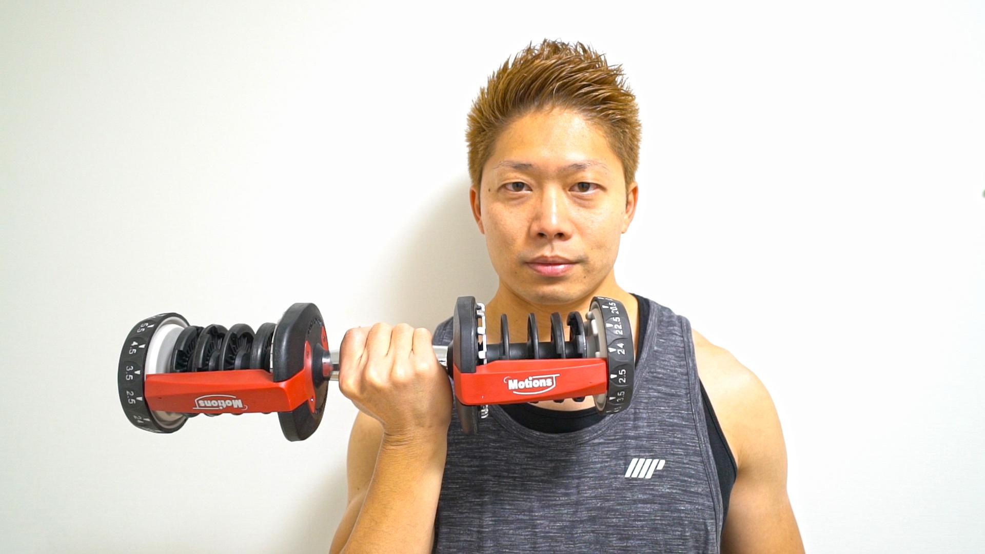 最強のダンベル!モーションズダンベル(ダイヤル可変式ダンベル)でダンベルトレ開始! | Muscle Watching