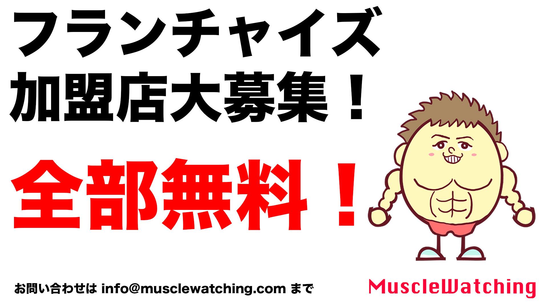 【無料】マッスルウォッチングジムフランチャイズ加盟店大募集中!(3/13追記あり)