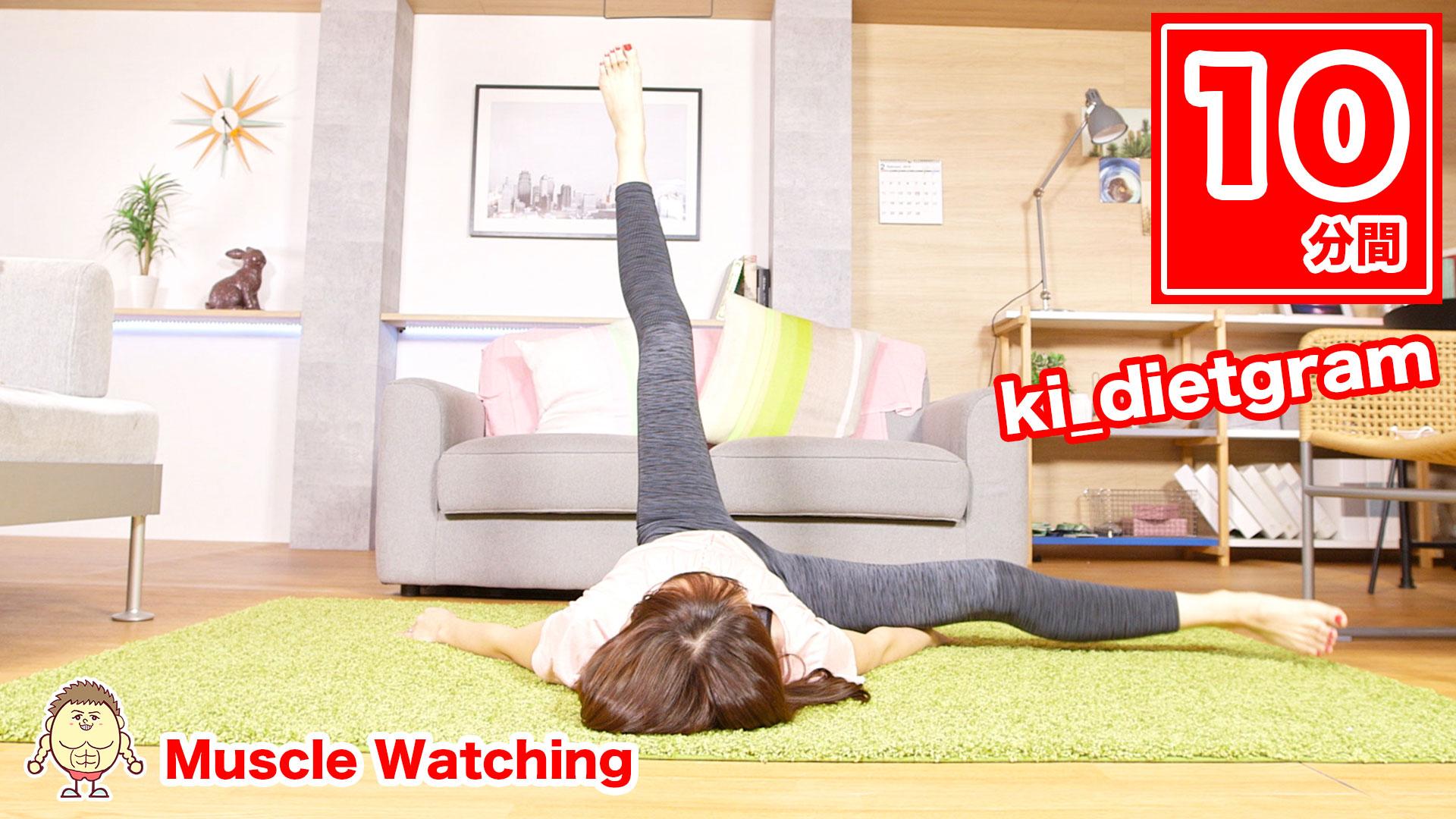 私の太ももが13cm細くなった寝たまま楽やせ足パカのやり方を一挙公開します!全部無料です! | Muscle Watching × ki_dietgram