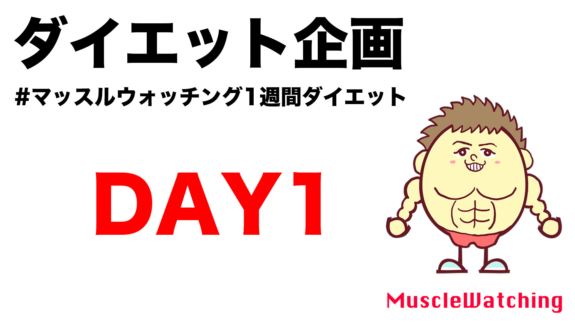 【DAY1】女性限定1週間ダイエット企画 | Muscle Watching