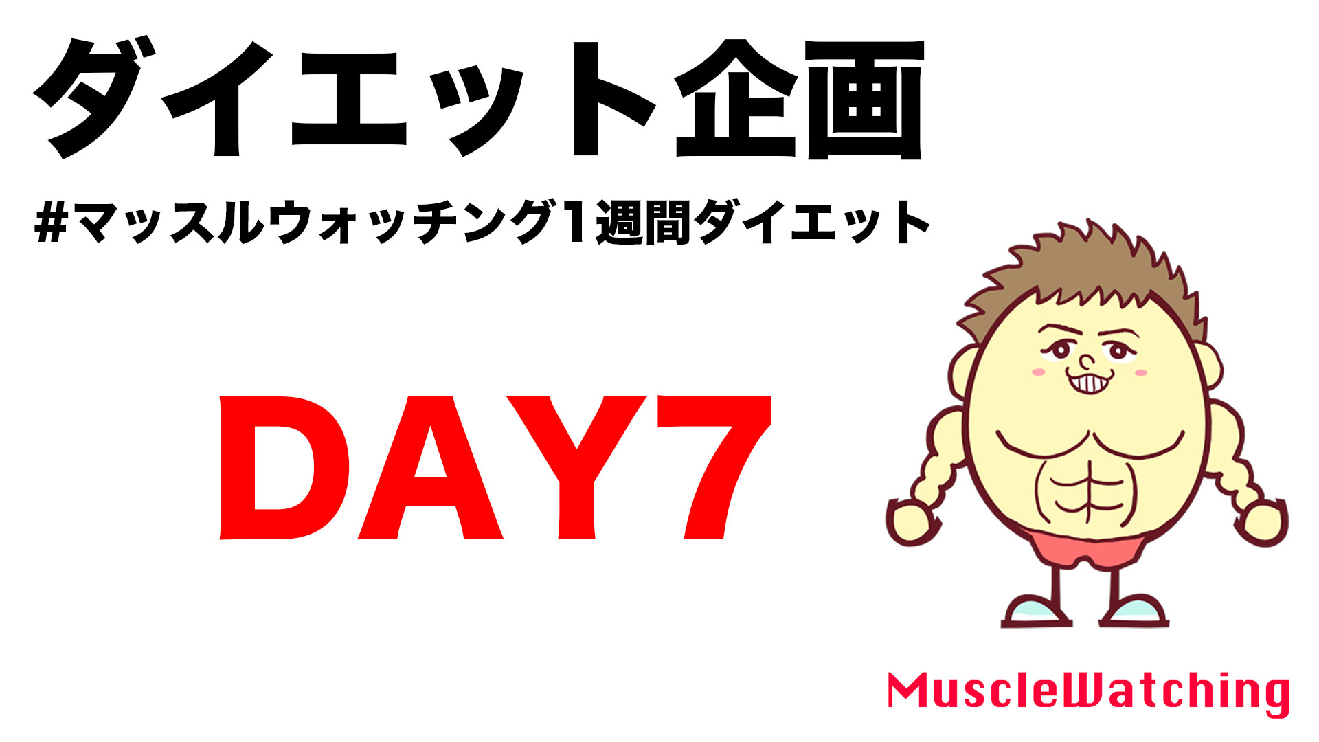 【DAY7】女性限定1週間ダイエット企画 | Muscle Watching