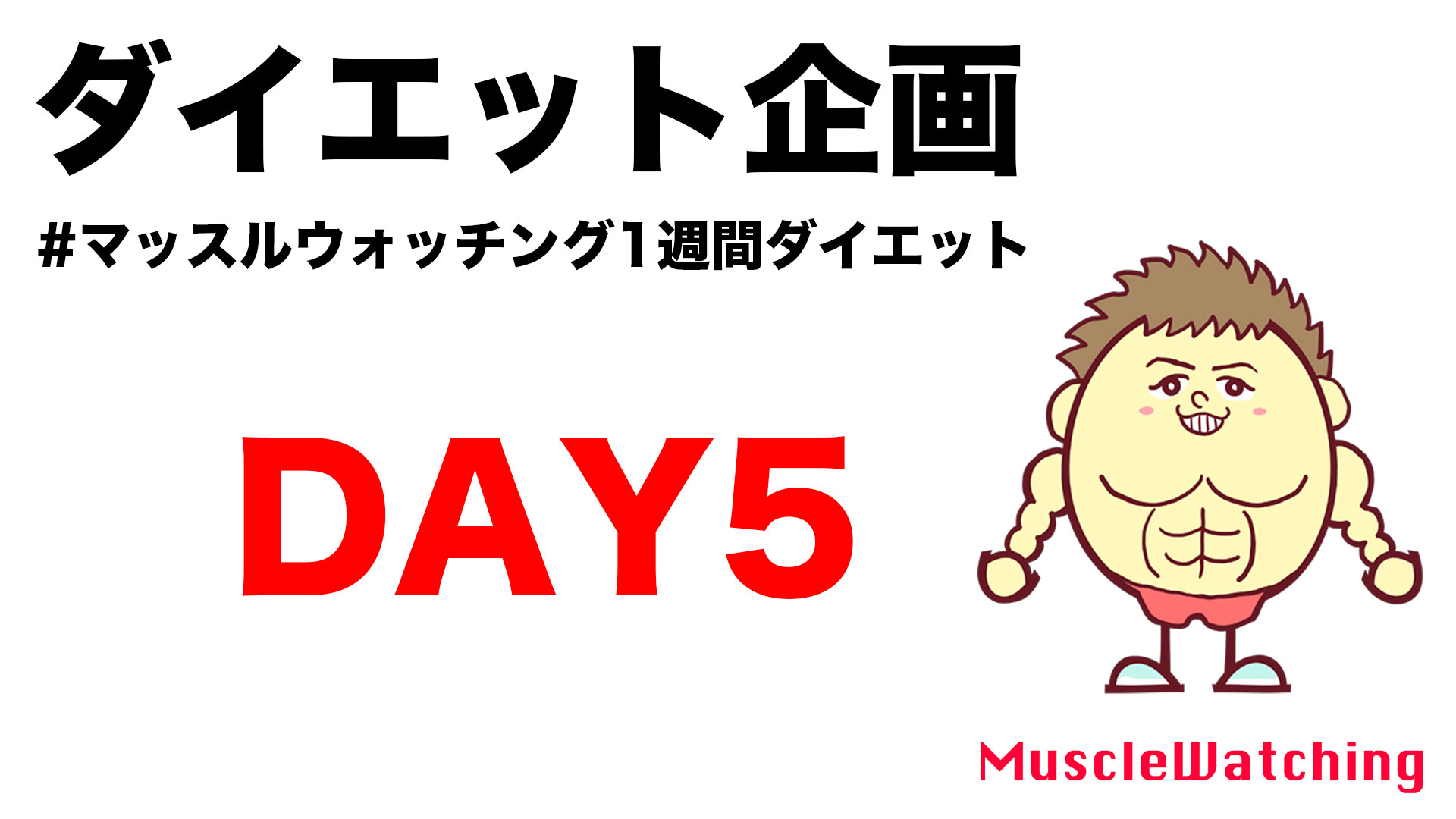 【DAY5】女性限定1週間ダイエット企画 | Muscle Watching