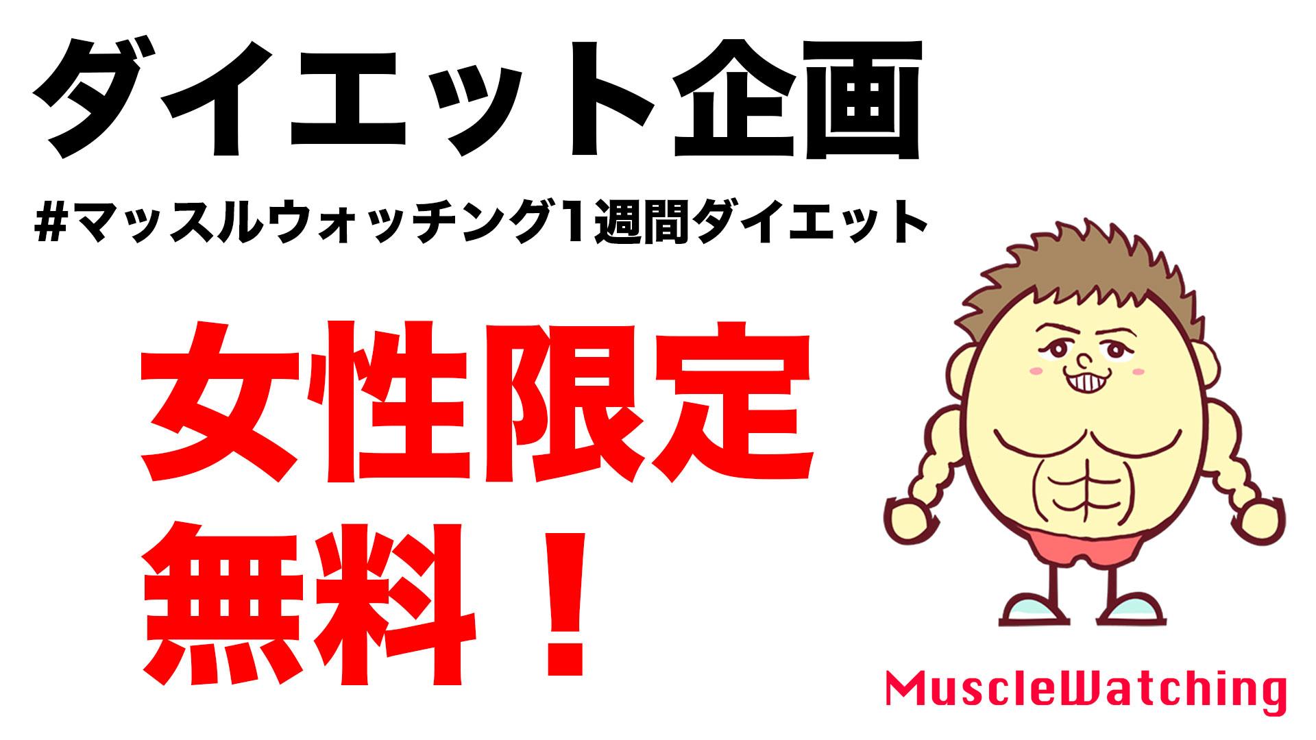 【無料】女性限定1週間ダイエット企画について! | Muscle Watching