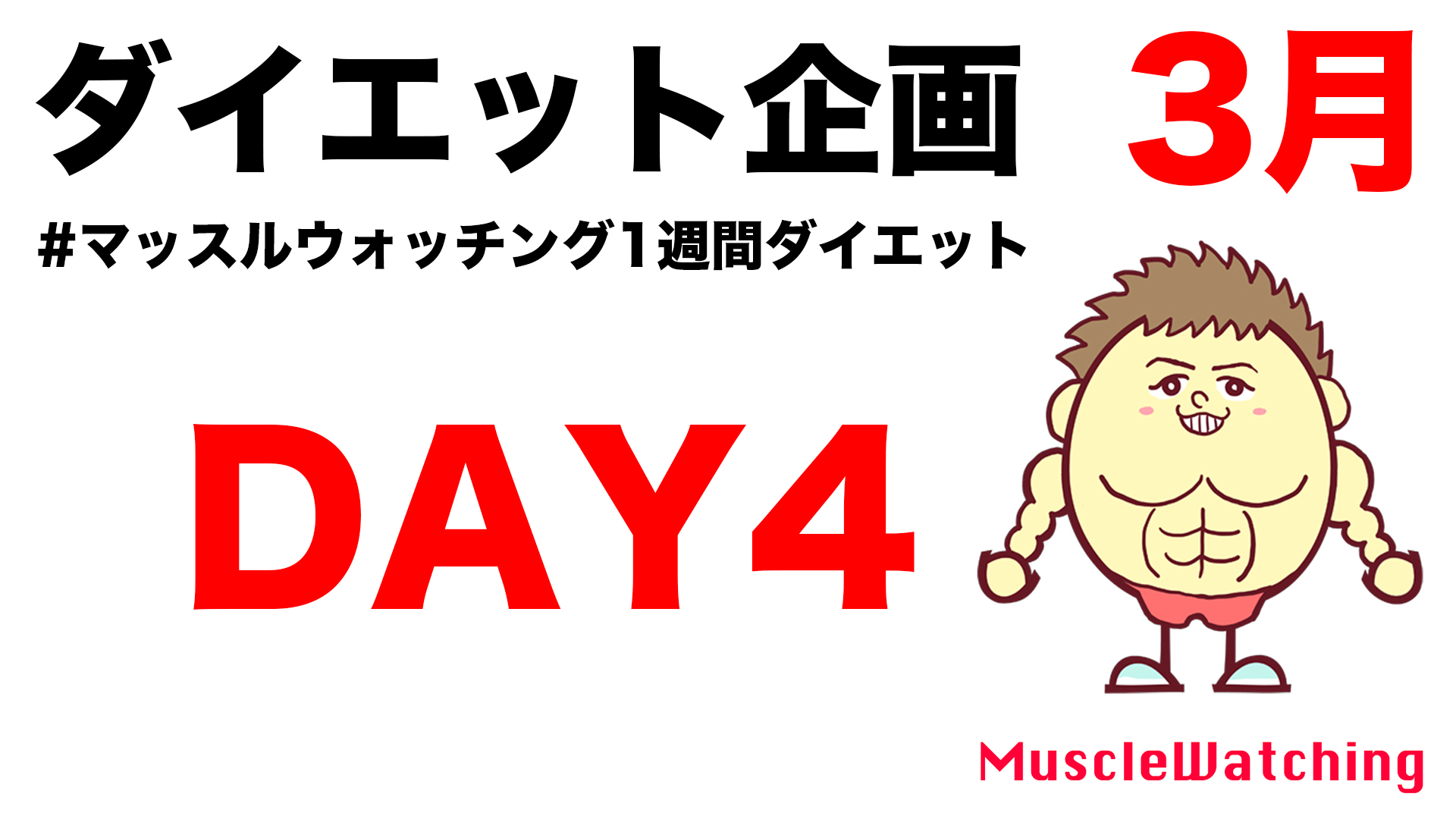 【DAY4】女性限定1週間ダイエット企画 3月| Muscle Watching