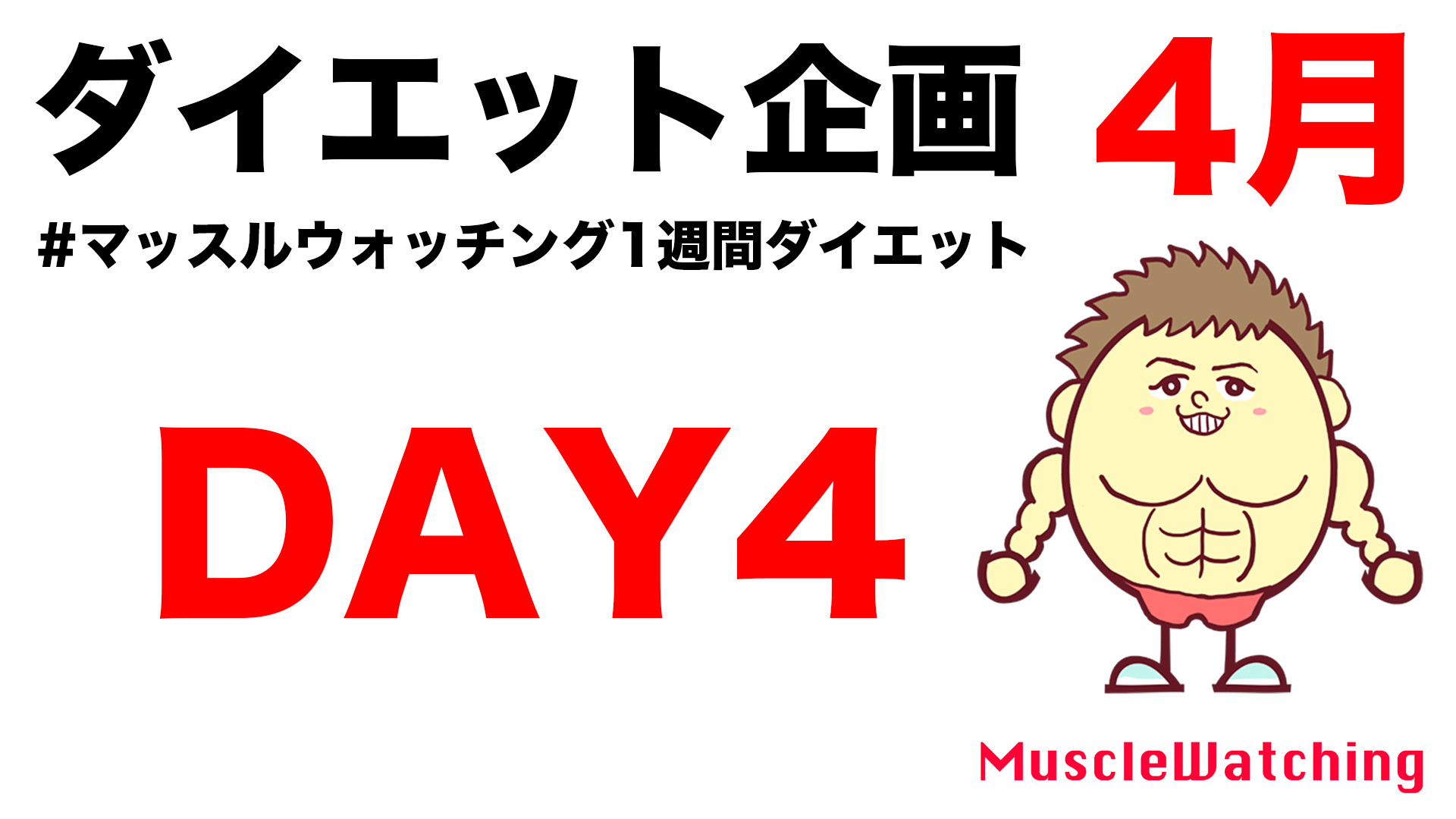 【DAY4】女性限定1週間ダイエット企画 4月| Muscle Watching