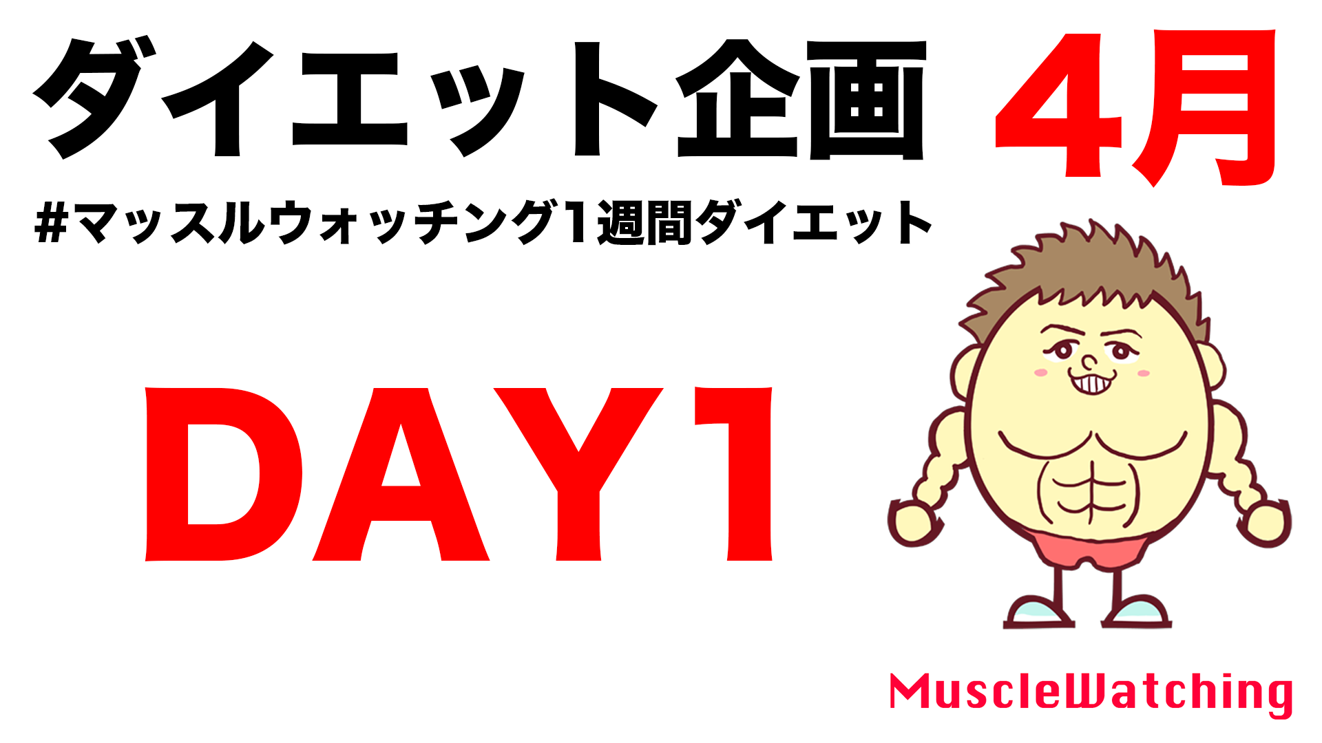 【DAY1】女性限定1週間ダイエット企画 4月| Muscle Watching