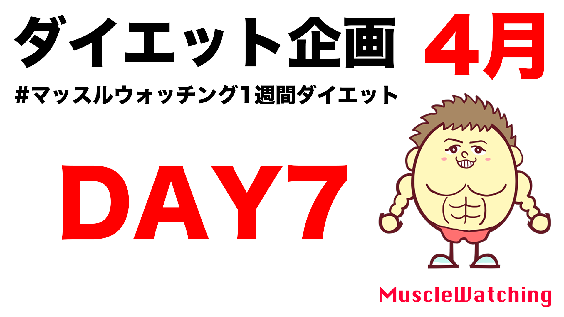 【DAY7】女性限定1週間ダイエット企画 4月| Muscle Watching