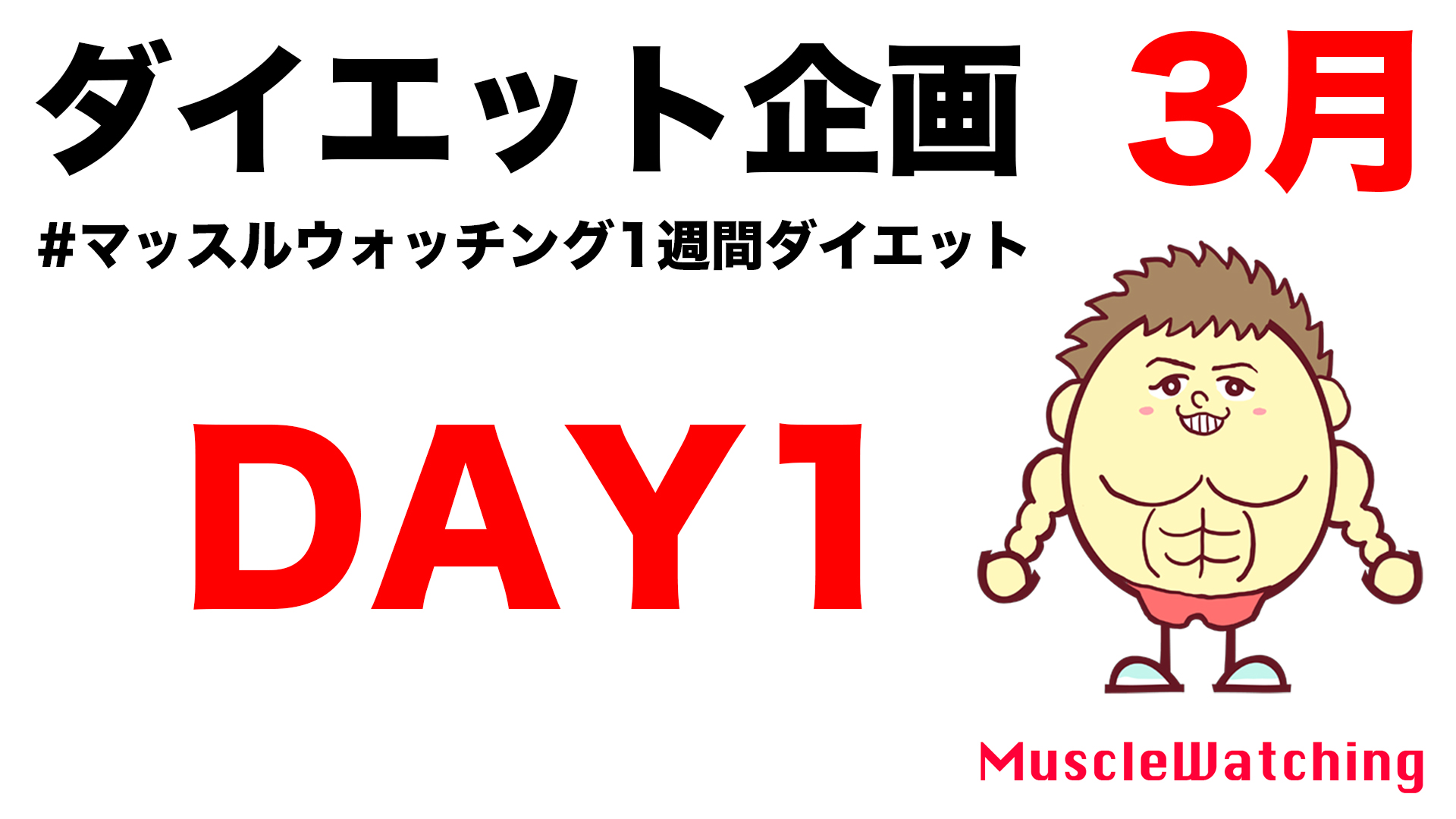 【DAY1】女性限定1週間ダイエット企画 3月  Muscle Watching