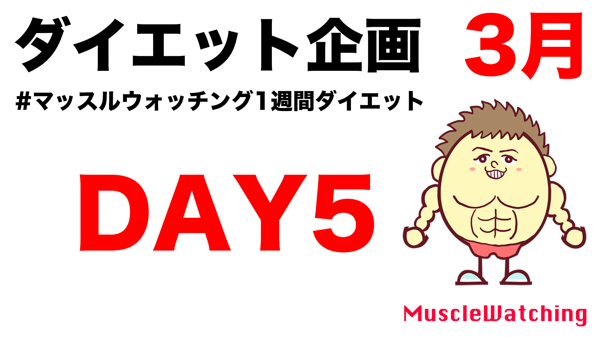 【DAY5】女性限定1週間ダイエット企画 3月  Muscle Watching