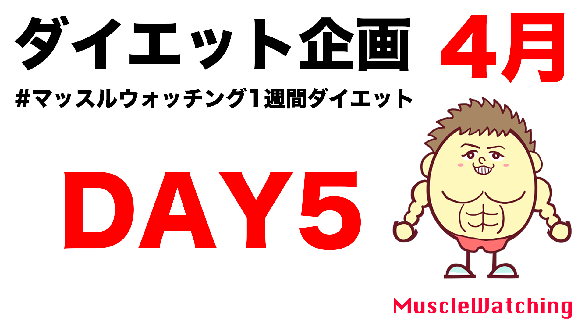 【DAY5】女性限定1週間ダイエット企画 4月| Muscle Watching
