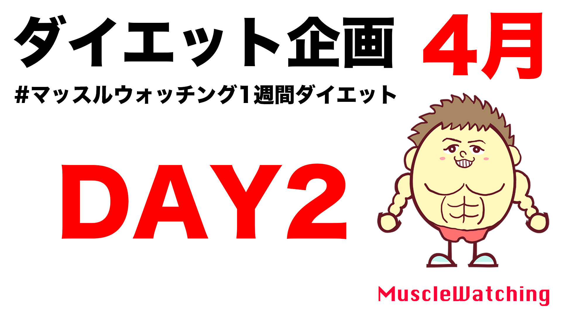 【DAY2】女性限定1週間ダイエット企画 4月| Muscle Watching