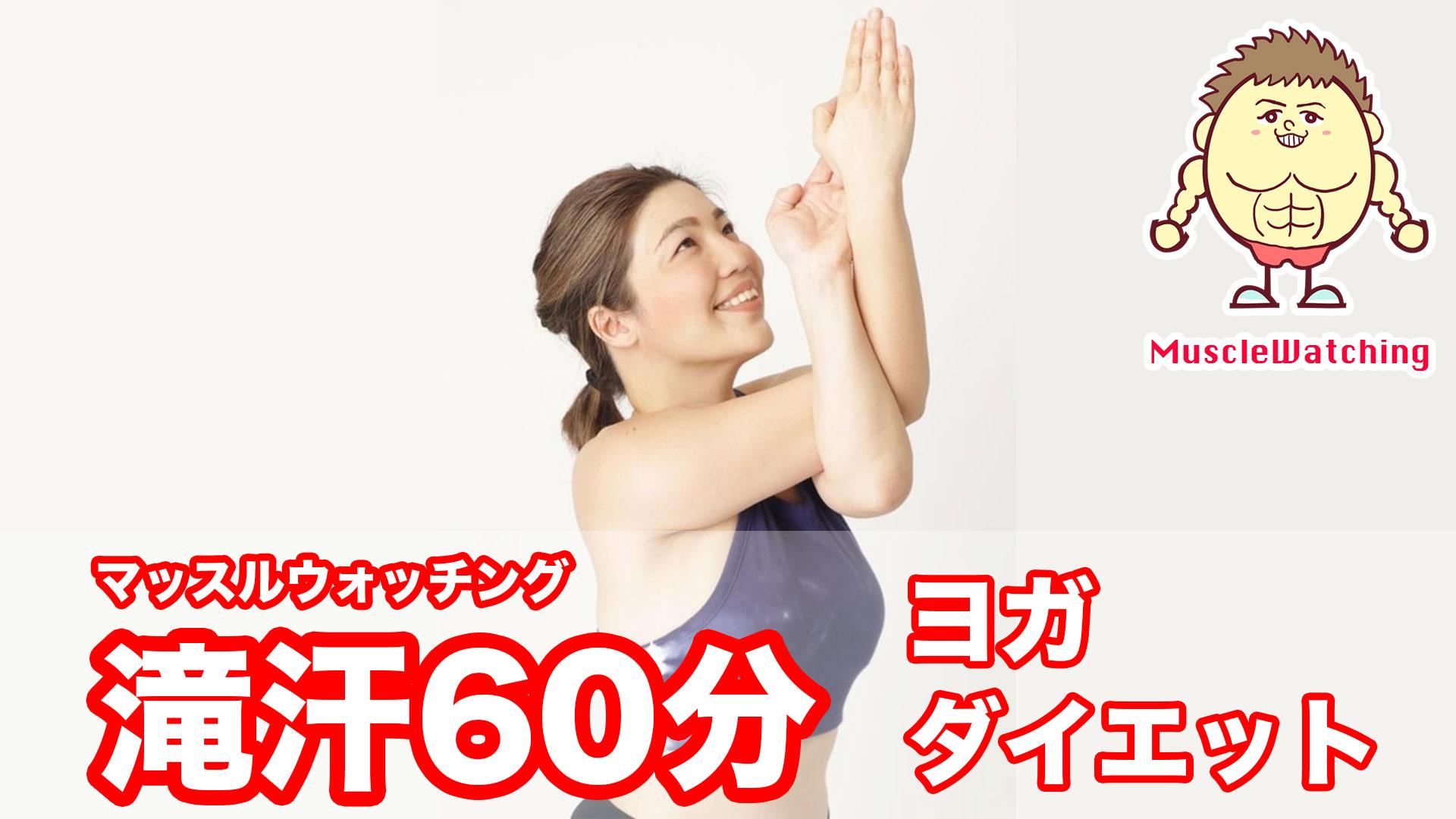 マッスルウォッチングの滝汗レッスンが静岡・東京で受けられるようになりました!