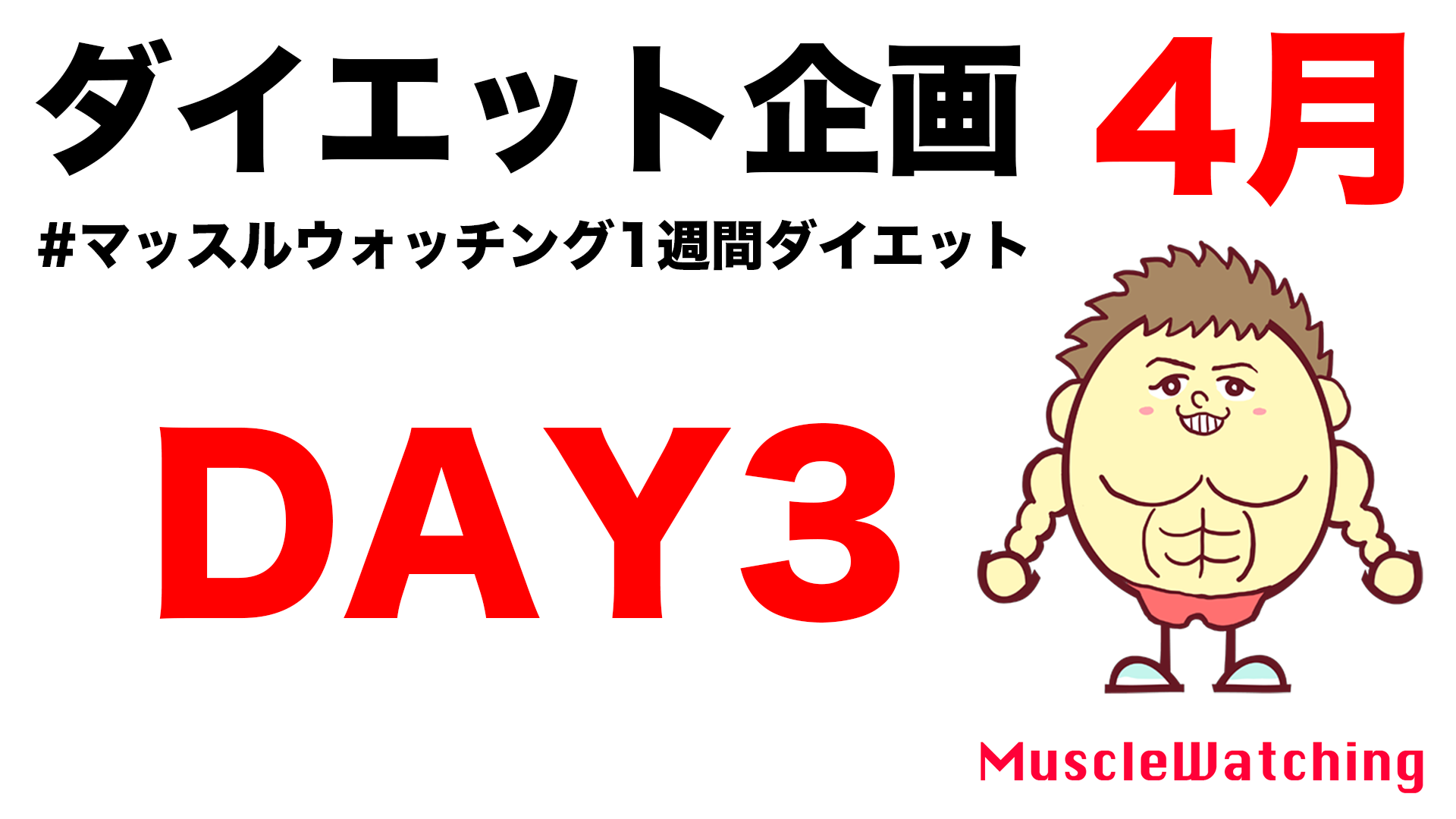 【DAY3】女性限定1週間ダイエット企画 4月| Muscle Watching