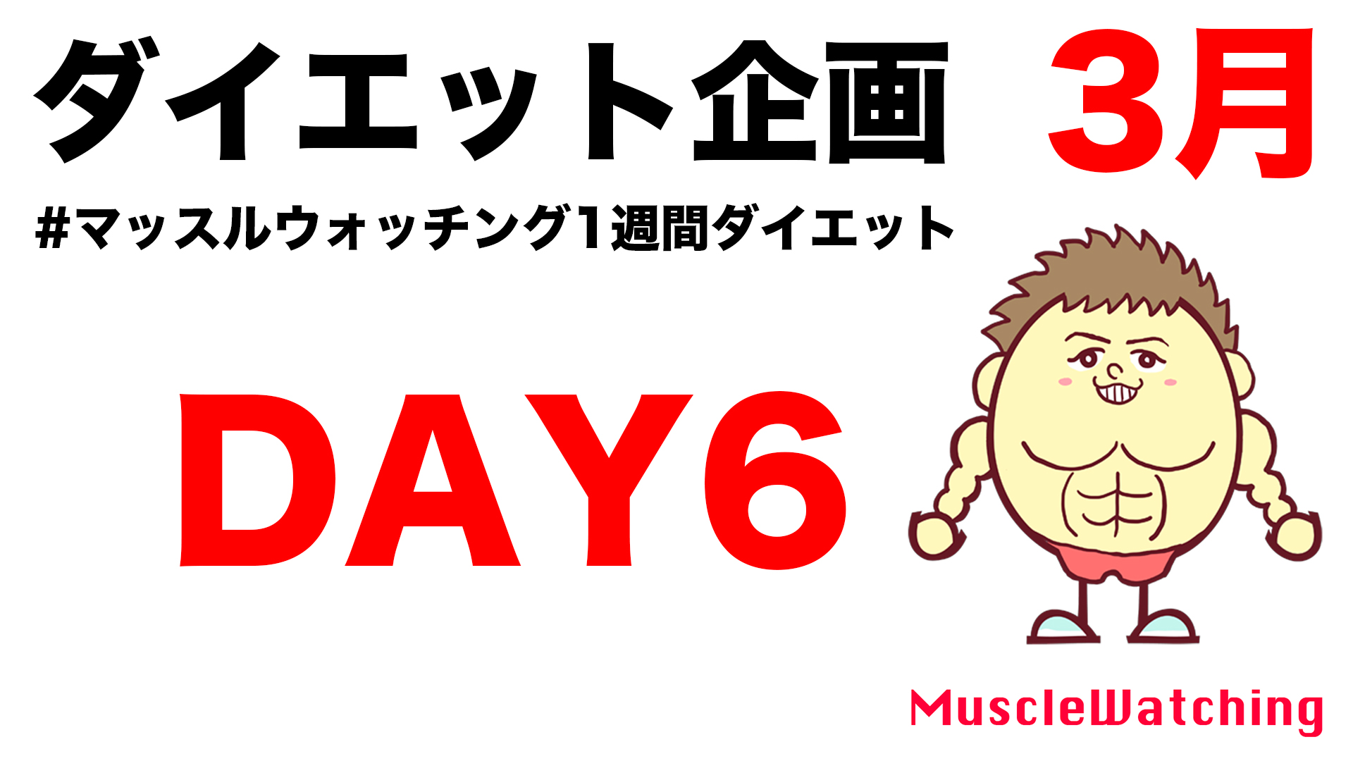 【DAY6】女性限定1週間ダイエット企画 3月| Muscle Watching