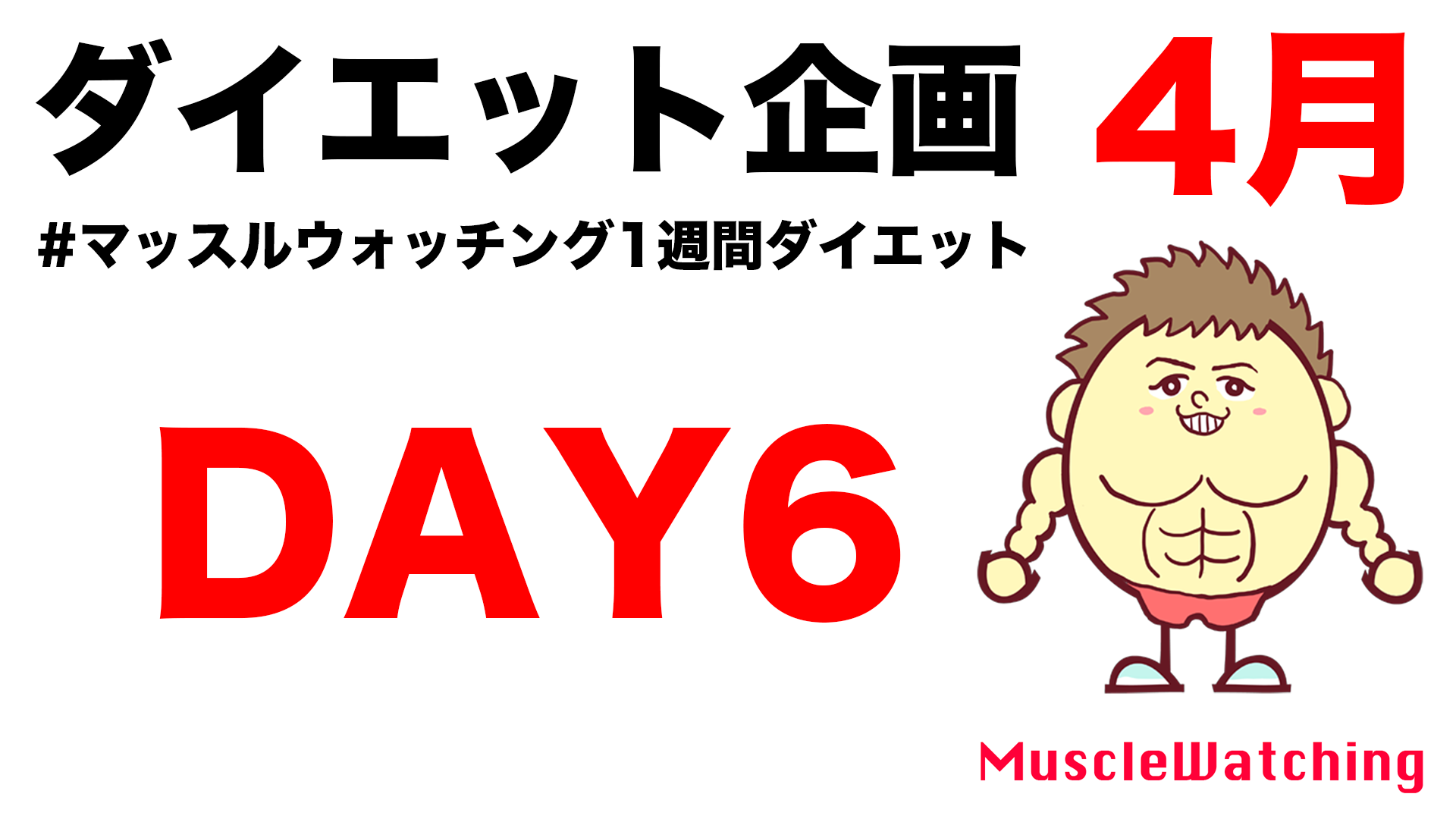 【DAY6】女性限定1週間ダイエット企画 4月| Muscle Watching