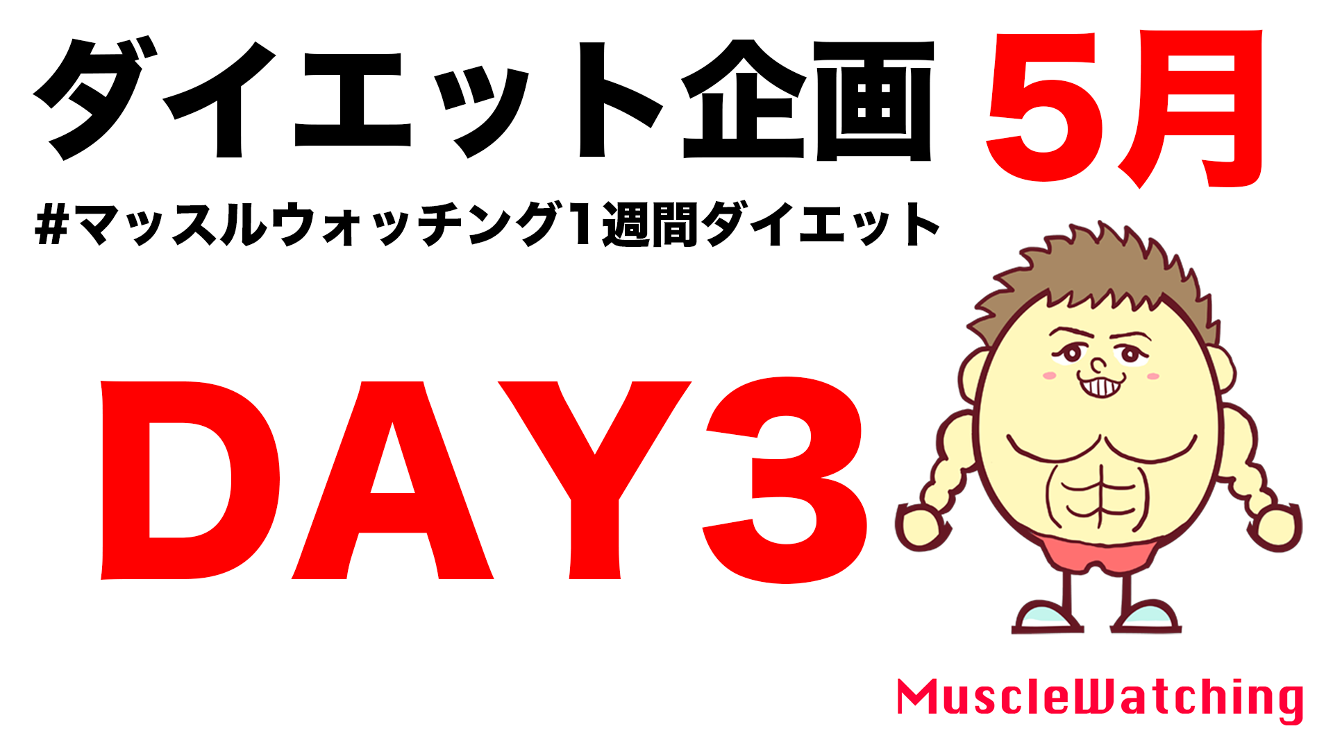 【DAY3】女性限定1週間ダイエット企画 5月| Muscle Watching