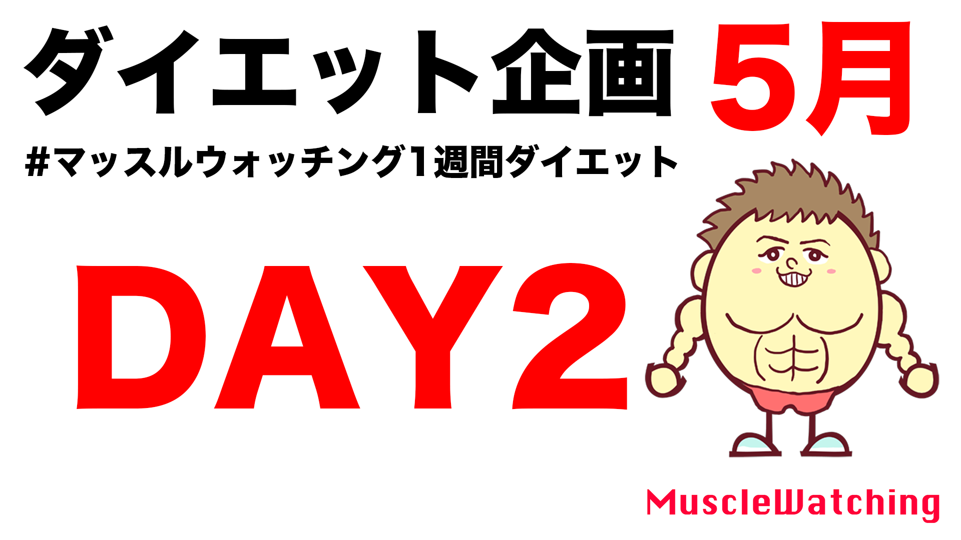 【DAY2】女性限定1週間ダイエット企画 5月| Muscle Watching