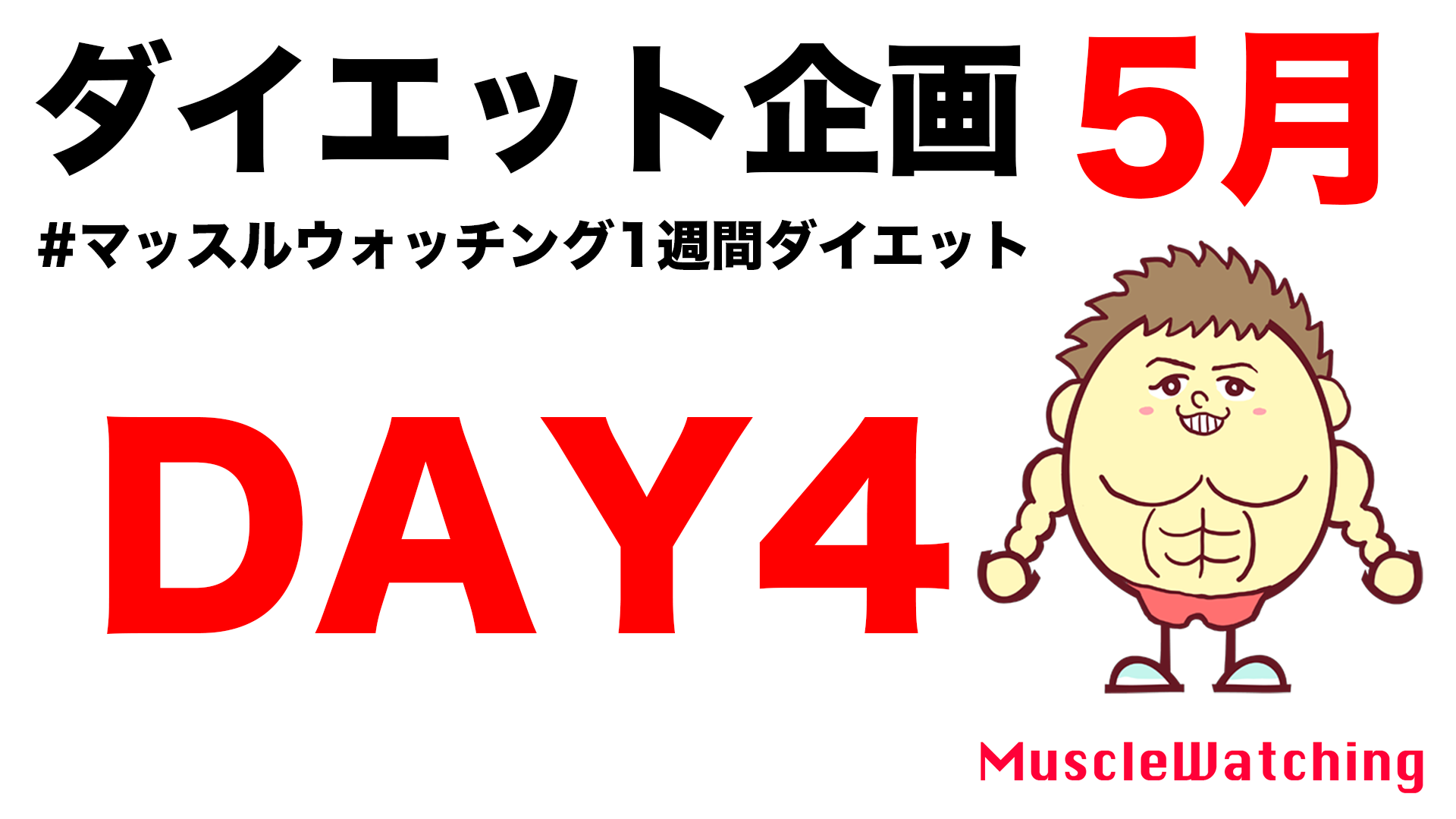 【DAY4】女性限定1週間ダイエット企画 5月| Muscle Watching