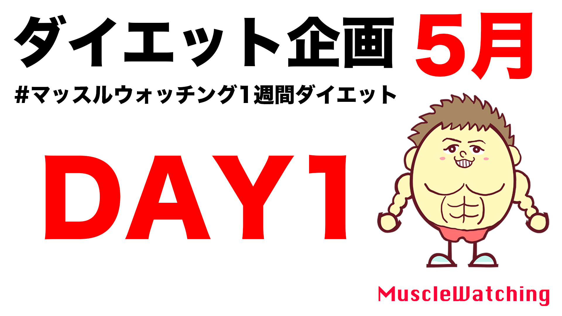 【DAY1】女性限定1週間ダイエット企画 5月| Muscle Watching