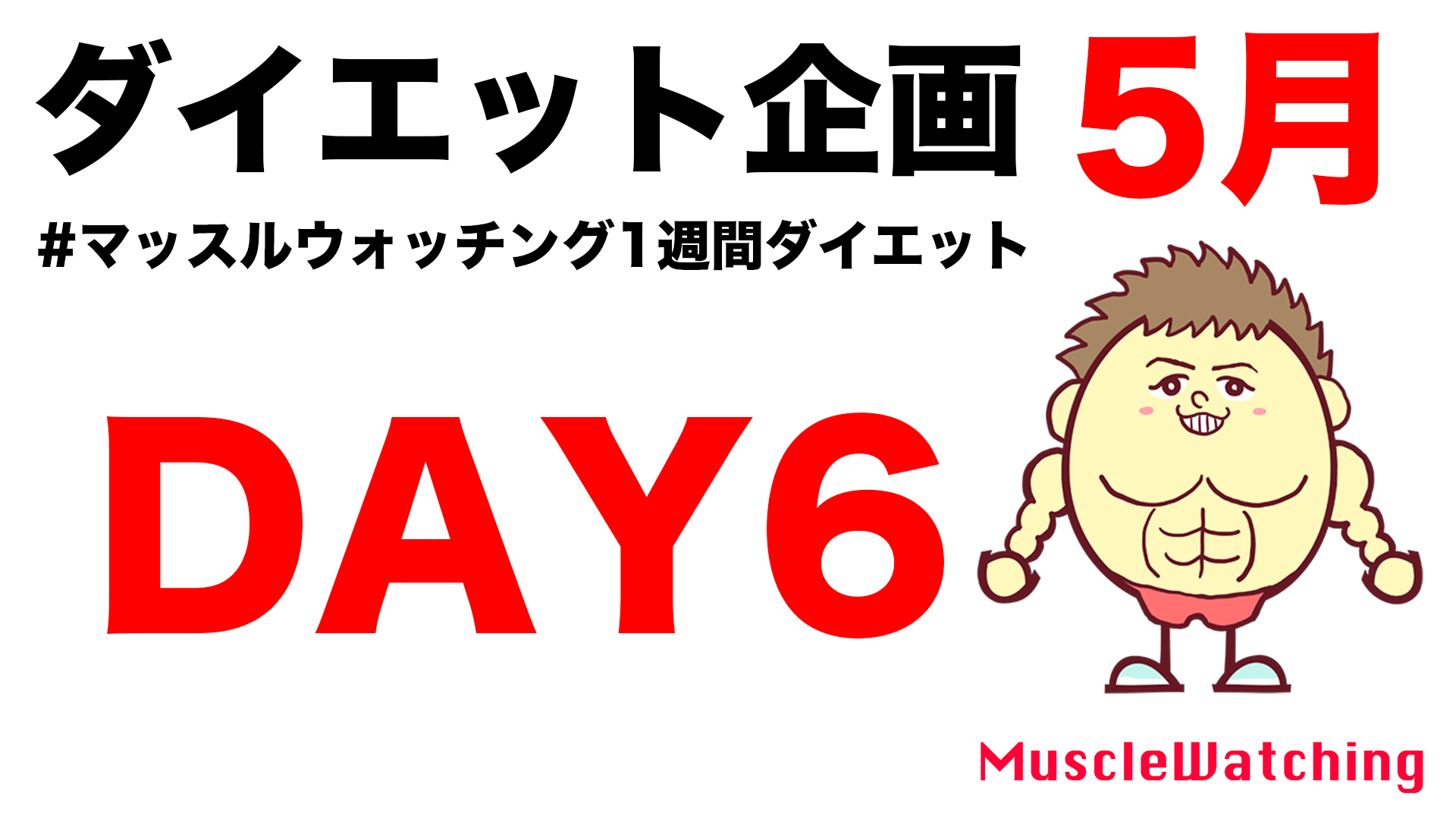 【DAY6】女性限定1週間ダイエット企画 5月| Muscle Watching