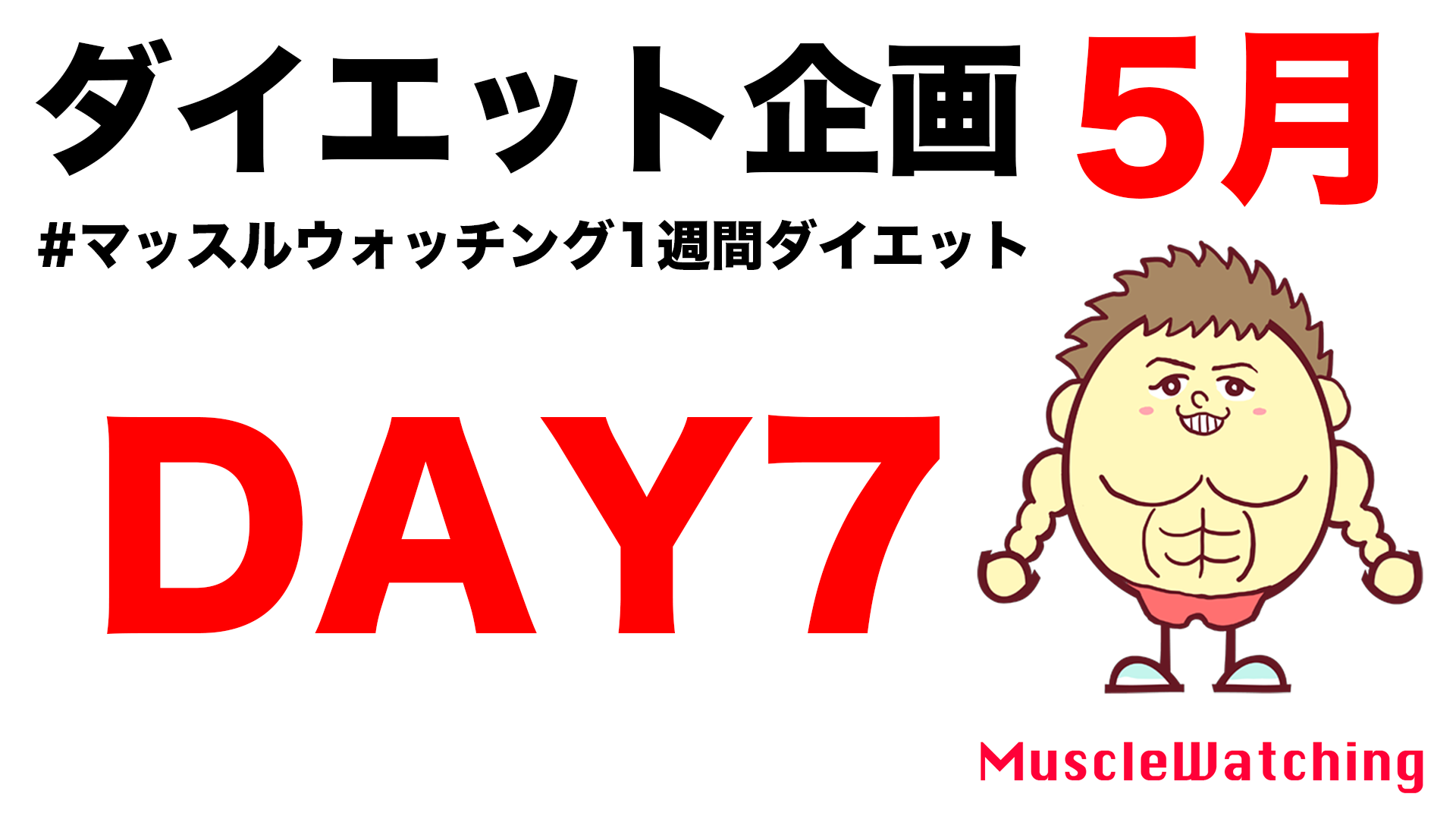 【DAY7】女性限定1週間ダイエット企画 5月| Muscle Watching