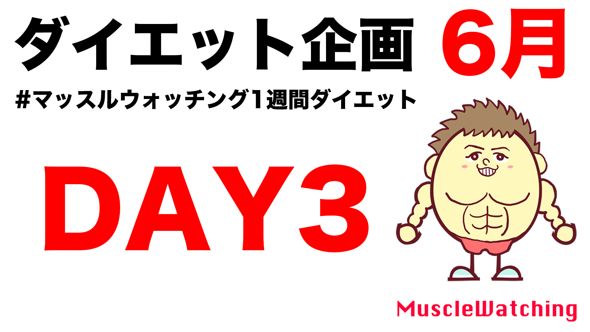 【DAY3】女性限定1週間ダイエット企画 6月| Muscle Watching
