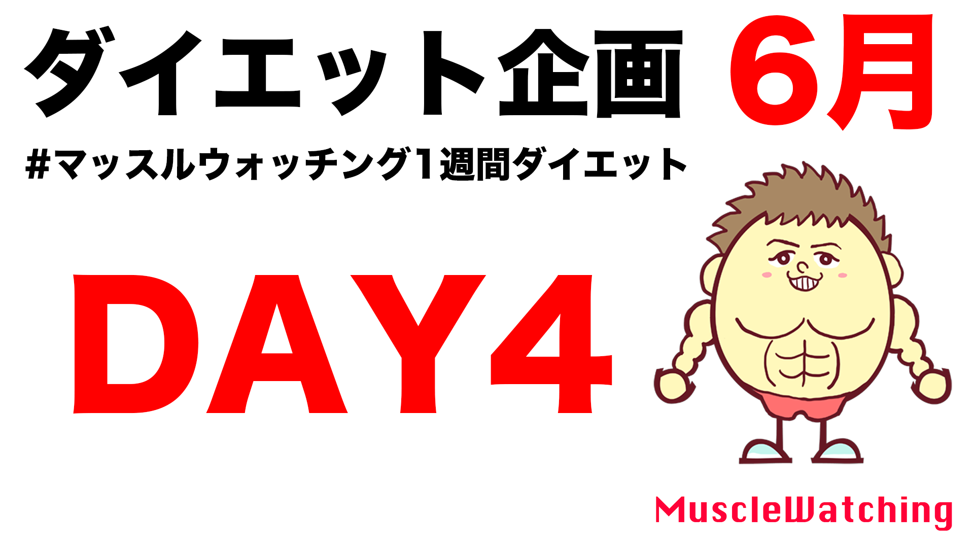 【DAY4】女性限定1週間ダイエット企画 6月| Muscle Watching