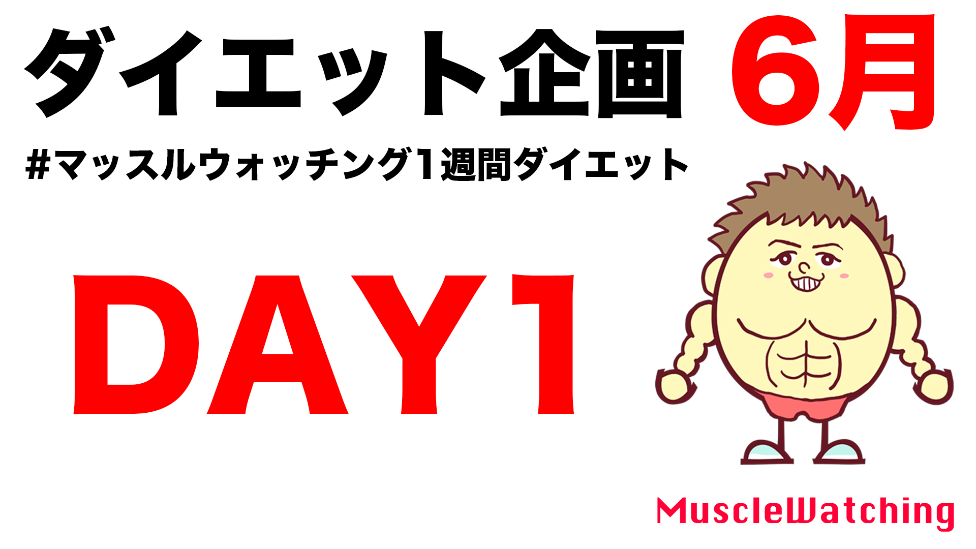 【DAY1】女性限定1週間ダイエット企画 6月| Muscle Watching
