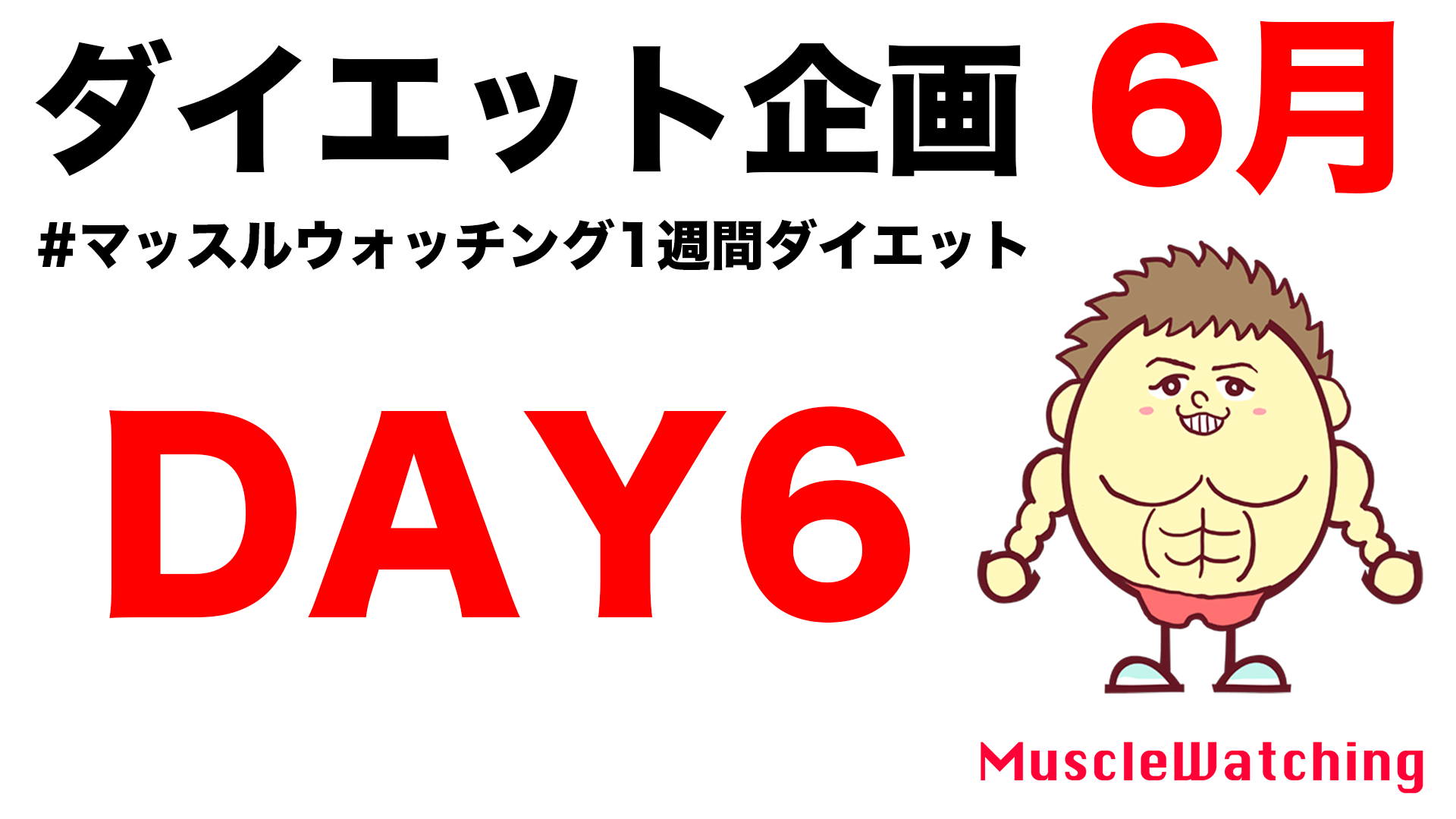 【DAY6】女性限定1週間ダイエット企画 6月| Muscle Watching