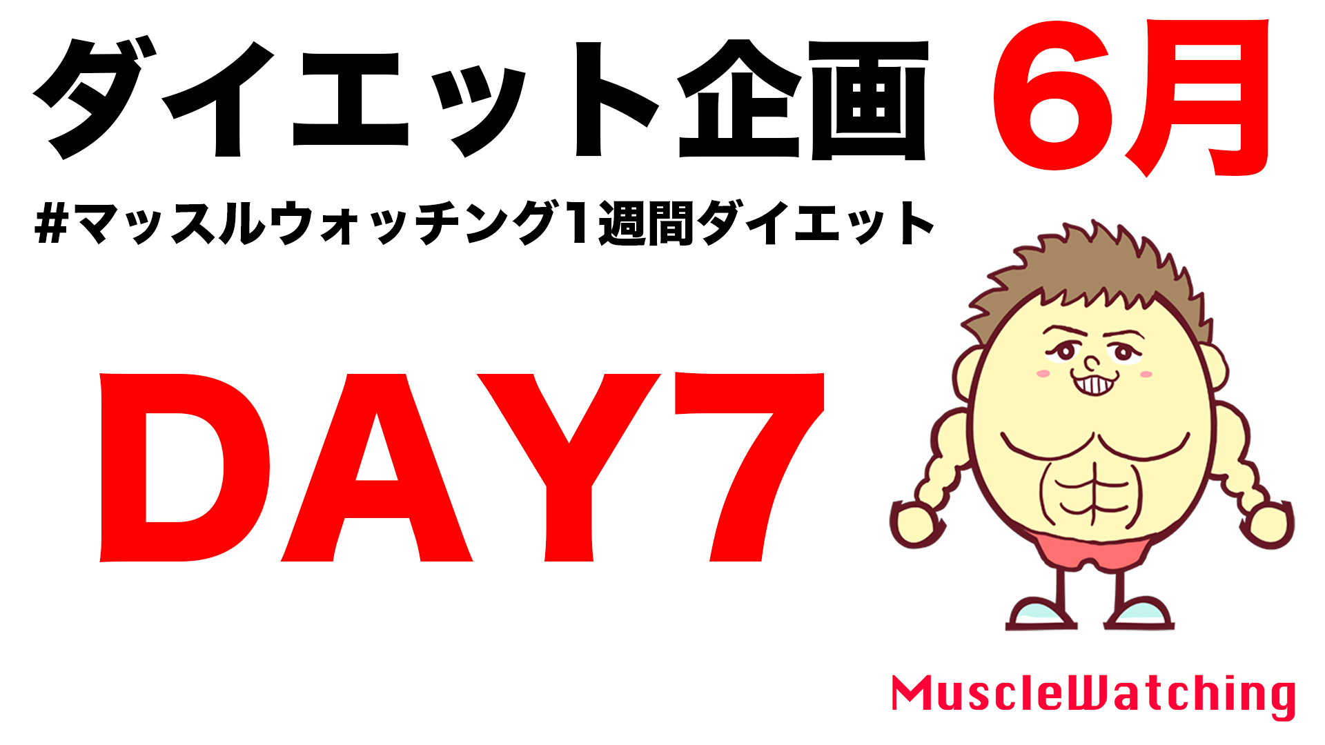 【DAY7】女性限定1週間ダイエット企画 6月| Muscle Watching