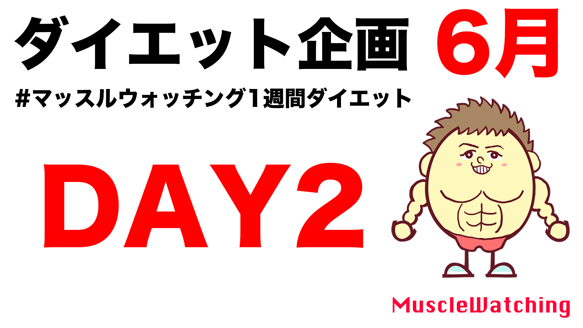 【DAY2】女性限定1週間ダイエット企画 6月| Muscle Watching