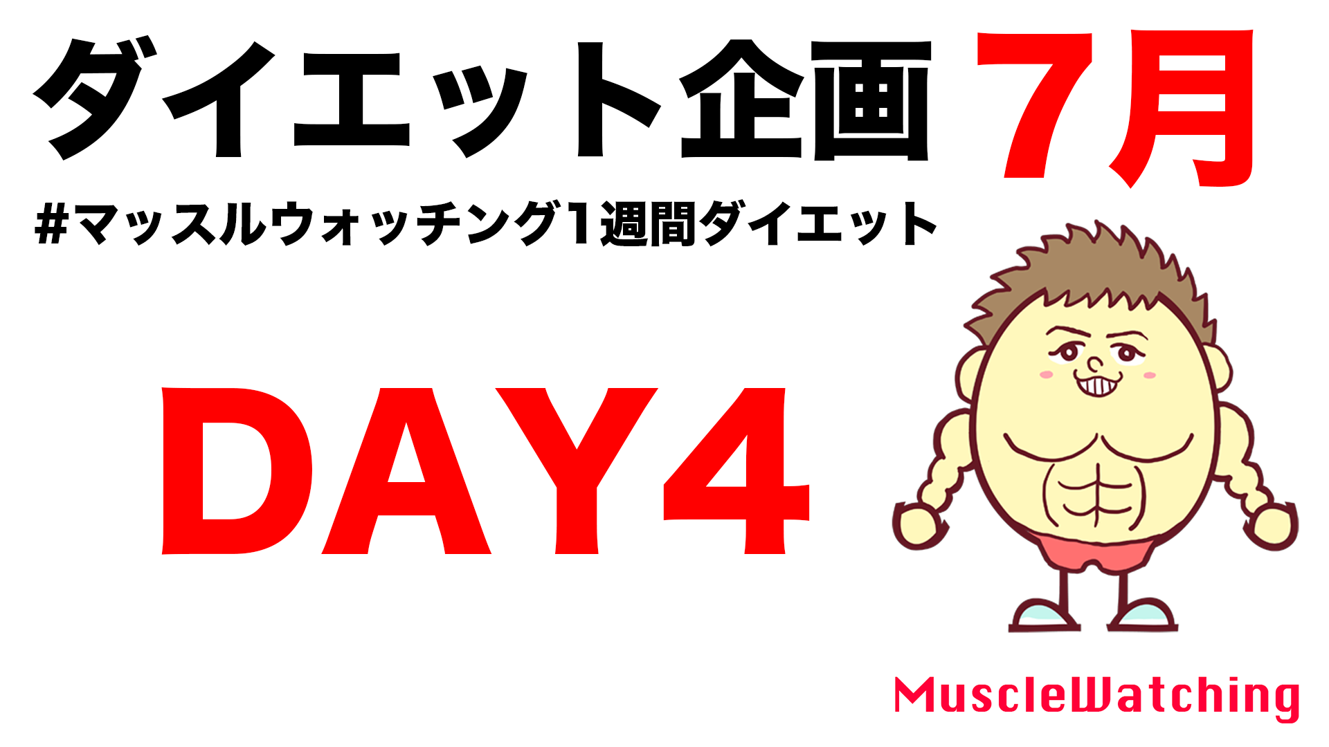 【DAY4】女性限定1週間ダイエット企画 7月| Muscle Watching