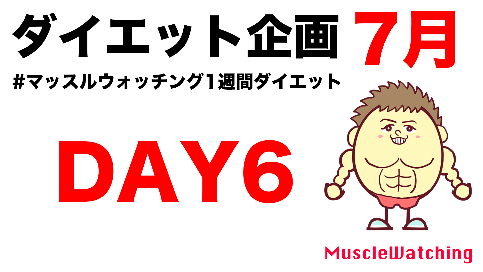 【DAY6】女性限定1週間ダイエット企画 7月| Muscle Watching