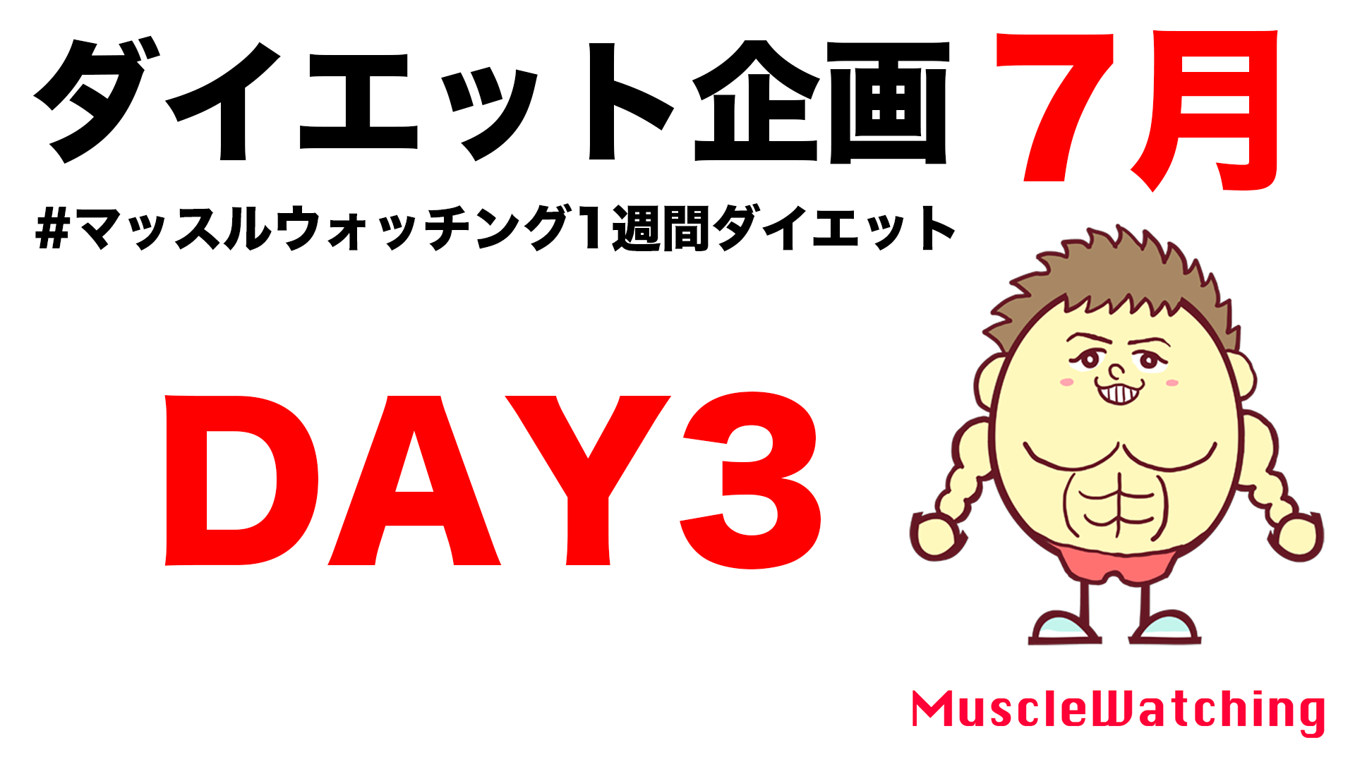 【DAY3】女性限定1週間ダイエット企画 7月| Muscle Watching