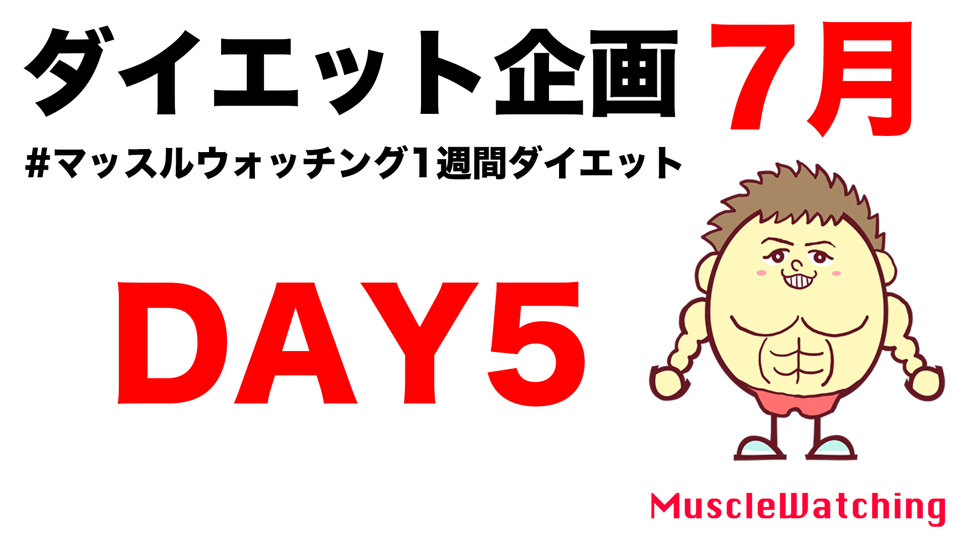 【DAY5】女性限定1週間ダイエット企画 7月| Muscle Watching