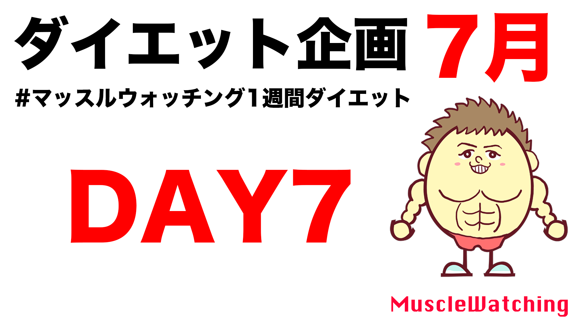 【DAY7】女性限定1週間ダイエット企画 7月| Muscle Watching