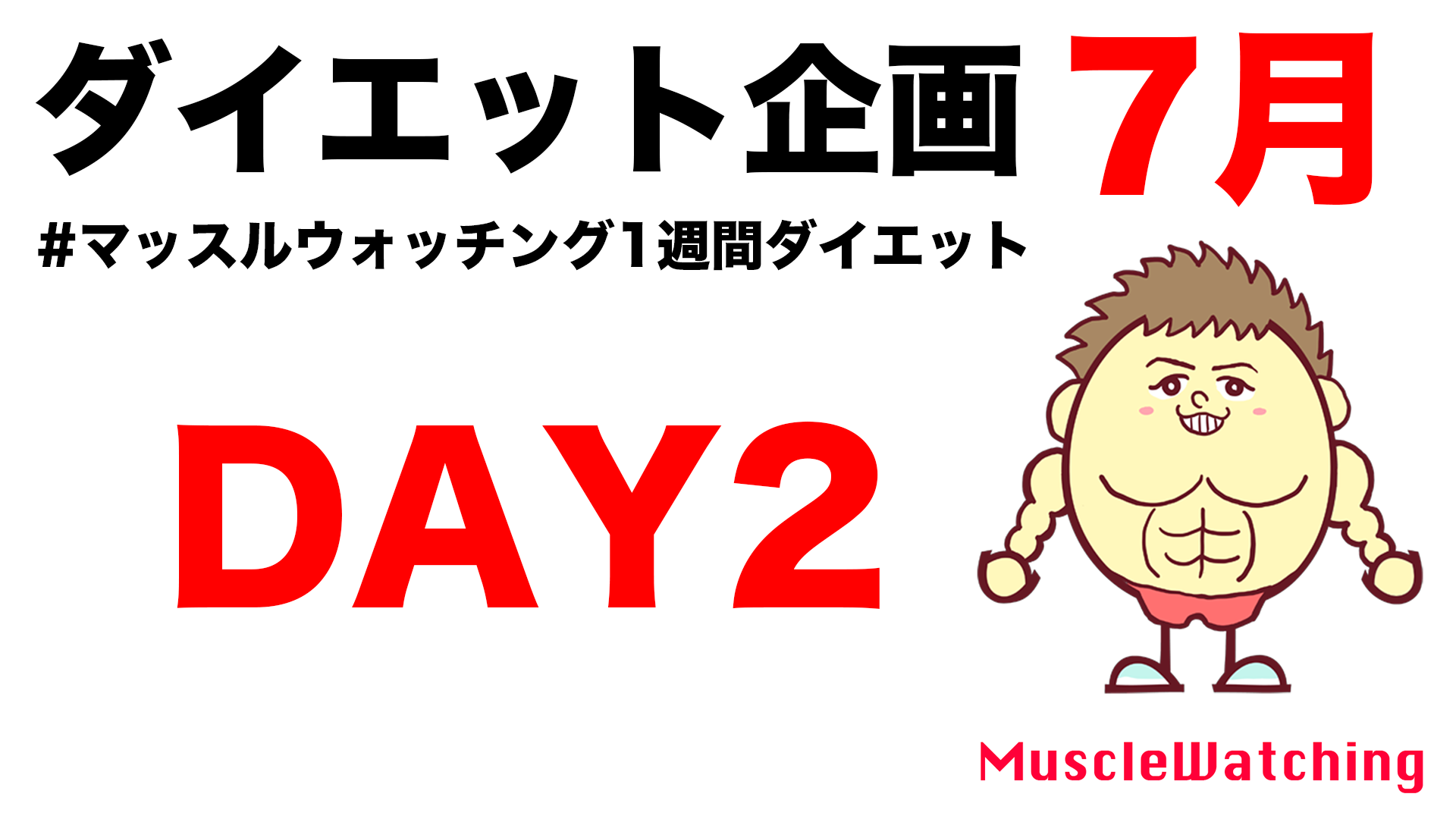 【DAY2】女性限定1週間ダイエット企画 7月| Muscle Watching