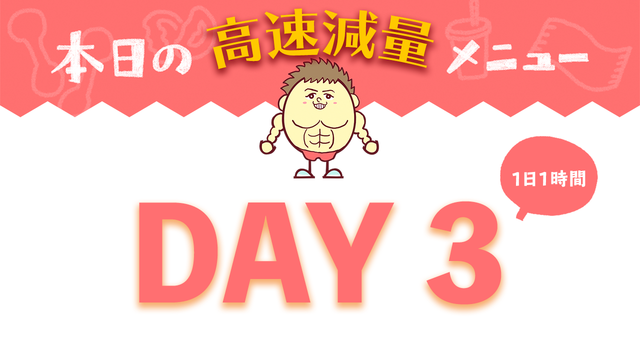 【DAY3】高速減量7DAYメニュー| Muscle Watching