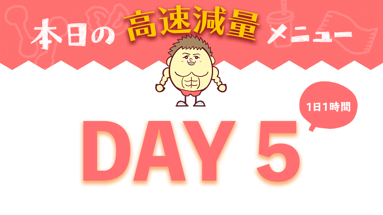 【DAY5】高速減量7DAYメニュー| Muscle Watching