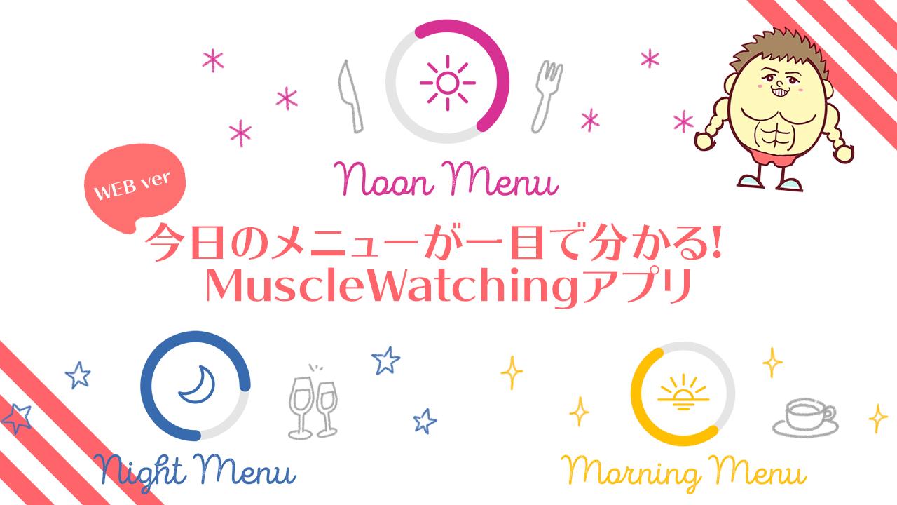 マッスルウォッチングWEBアプリ登場!
