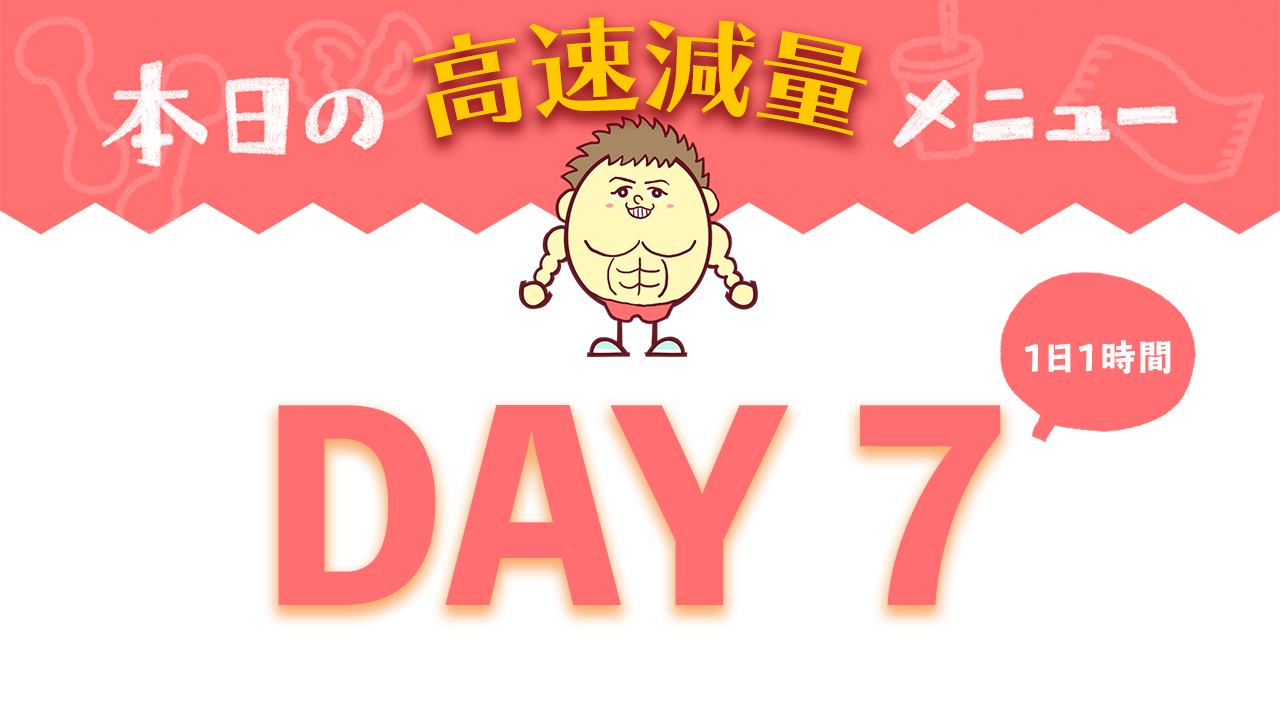 【DAY7】高速減量7DAYメニュー| Muscle Watching