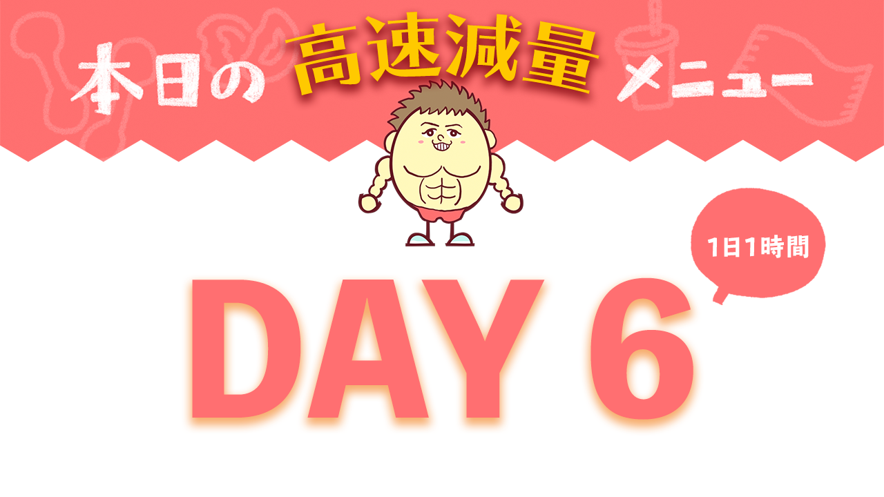 【DAY6】高速減量7DAYメニュー| Muscle Watching