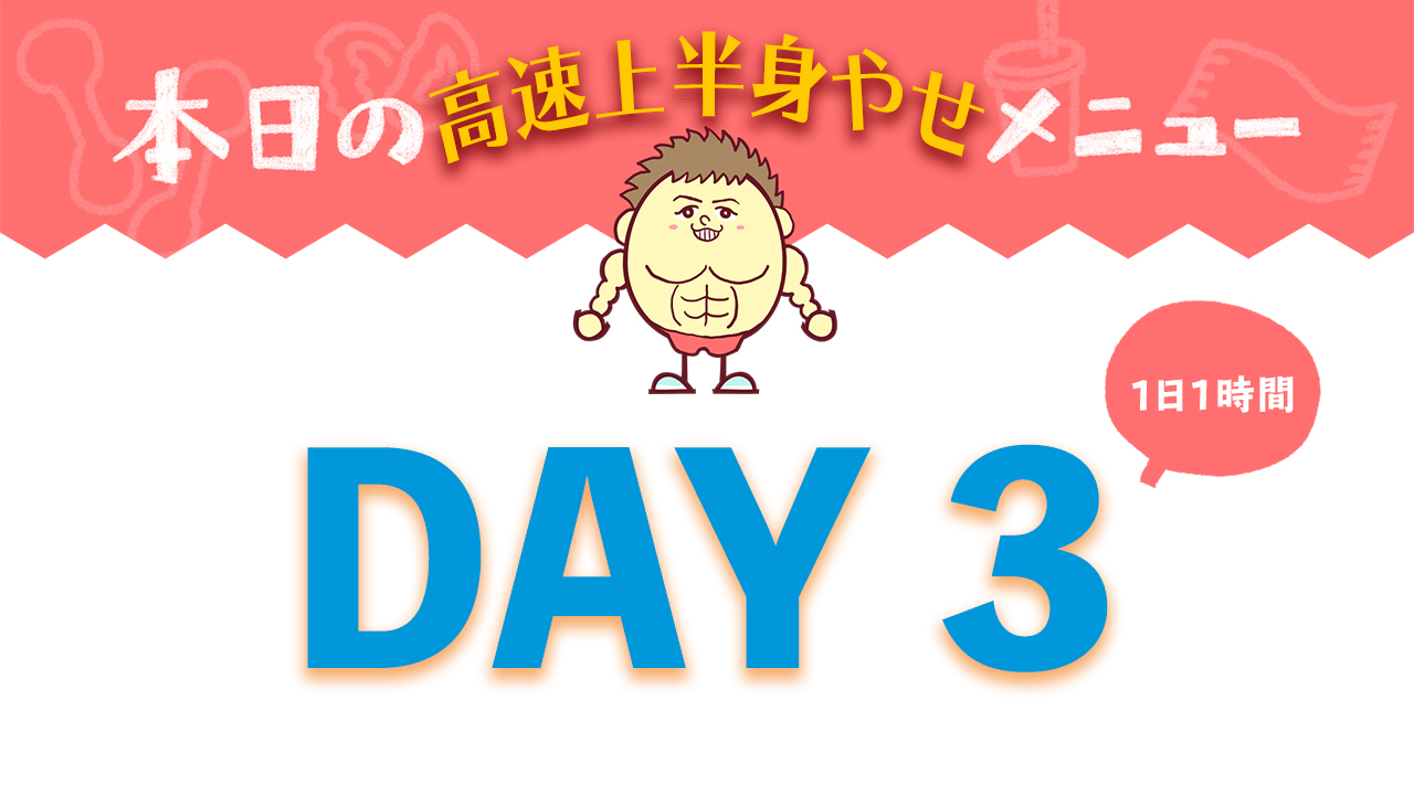 【DAY3】高速上半身やせ7DAYメニュー| Muscle Watching