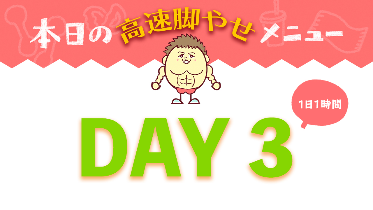 【DAY3】高速脚やせ7DAYメニュー  Muscle Watching