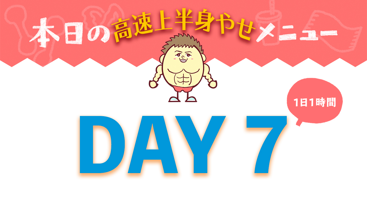 【DAY7】高速上半身やせ7DAYメニュー| Muscle Watching