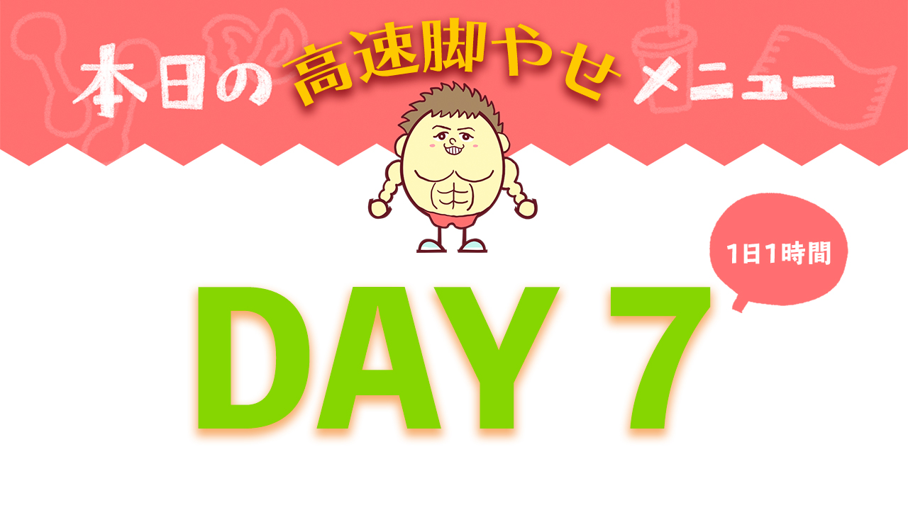 【DAY7】高速脚やせ7DAYメニュー| Muscle Watching