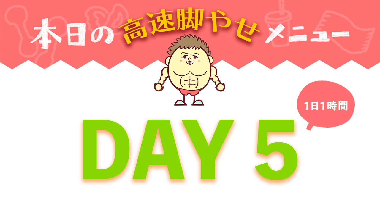 【DAY5】高速脚やせ7DAYメニュー| Muscle Watching